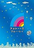 アメトーーク! ブルーーレイ43 (特典なし) [Blu-ray]