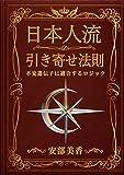 日本人流 引き寄せ法則