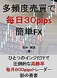 多頻度売買で毎日30pips簡単FX