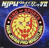 【早期購入特典あり】新日本プロレスリング NJPWグレイテストミュージックⅦ(メーカー多売:ジャケット絵柄ステッカー付)