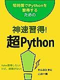 神速習得!超Python