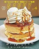 SAVVY(サヴィ)2019年4月号[雑誌]