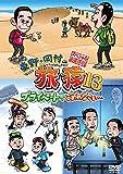 【Amazon.co.jp限定】東野・岡村の旅猿13 プライベートでごめんなさい… スペシャルお買い得版(ポストカード付) [DVD]