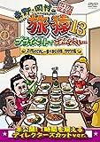 【Amazon.co.jp限定】東野・岡村の旅猿13 プライベートでごめんなさい… スリランカでカレー食べまくりの旅 ワクワク編 プレミアム完全版(ポストカード付) [DVD]