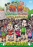 【Amazon.co.jp限定】東野・岡村の旅猿13 プライベートでごめんなさい… スリランカでカレー食べまくりの旅 ウキウキ編 プレミアム完全版(ポストカード付) [DVD]