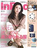In Red(インレッド) 2019年 4月号