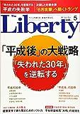 ザ・リバティ 2019年 05 月号 [雑誌]