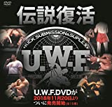The Legend of 2nd U.W.F. vol.9 1989.10.25札幌&11.29東京ドーム [DVD]