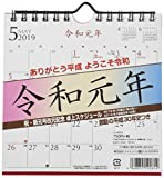 令和 新元号 改元 記念 卓上 スケジュール 2019年 カレンダー CL-8003 14×14cm 2019年4月から2019年12月まで 4月始まり