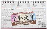 令和 新元号 改元 記念 卓上 3か月 スケジュール 2019年 カレンダー CL-8006 14×23cm 2019年4月から2019年12月まで 4月始まり 3ヶ月