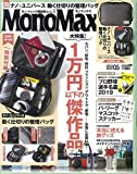 MonoMax(モノマックス) 2019年 5月号