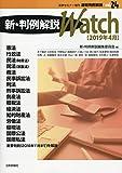 速報判例解説(24) 2019年 04 月号 [雑誌]: 法学セミナー 増刊