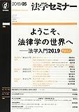 法学セミナー 2019年 05 月号 [雑誌]