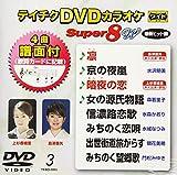 テイチクDVDカラオケ スーパー8W 003 [DVD]