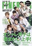 FINEBOYS(ファインボーイズ) 2019年 05 月号 [イケてる男子は「着まわし」上手!/ジャニーズWEST]