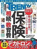 日経トレンディ 2019年 5 月号