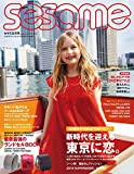 sesame (セサミ) 2019年 05 月号 [雑誌]