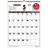 アクティブコーポレーション 令和 元年 2019年 カレンダー 壁掛け 月曜始まり A3 ACL-165 (2019年5月始まり)