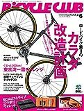 BiCYCLE CLUB (バイシクルクラブ)2019年6月号 (特別付録:BCロゴストライプ 三つ折りウォレット)
