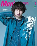 Men's PREPPY (メンズプレッピー)2019年 6月号 COVER&INTERVIEW:伊野尾 慧 Hey! Say! JUMP