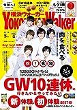 横浜ウォーカー2019年5月号