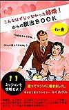 こんなはずじゃなかった結婚!からの脱出BOOK: for妻~11ミッションを攻略せよ!