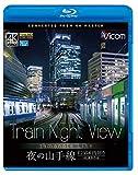 Train Night View E235系 夜の山手線 4K撮影作品 内回り 【Blu-ray Disc】