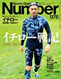 Number(ナンバー)976号[雑誌] function Number() { [native code] }