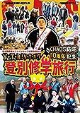 【Amazon.co.jp限定】Y・T・R! V・T・R! VII    CHAOS結成10周年記念 登別修学旅行(2Lブロマイド付) [DVD]