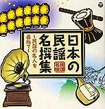 日本の民謡 名撰集 ~民謡の名人を尋ねて~