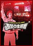 ゲームセンターCX 15th感謝祭 有野の生挑戦 リベンジ七番勝負 [DVD]