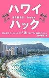 ハワイハック: 初心者でも、ちょっとだけ「通」にハワイを楽しむキホン