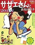 サザエさんと長谷川町子 2019 夏 (週刊朝日増刊)