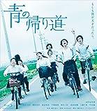 【Amazon.co.jp限定】青の帰り道 (パンフレット[A4フルカラー40ページ]付) [Blu-ray]